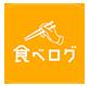 サクレフルール日本橋の食べログロゴ